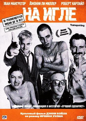 На игле trainspotting kinomaniaru