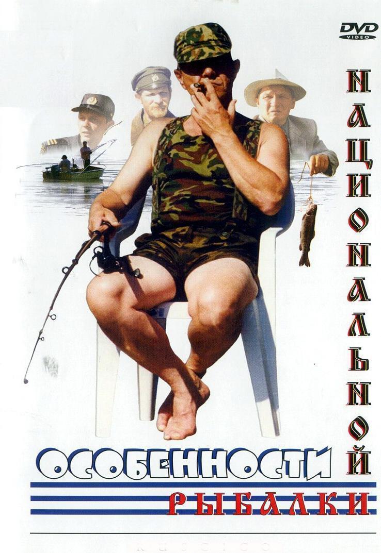 алексей севостьянов особенности национальной рыбалки