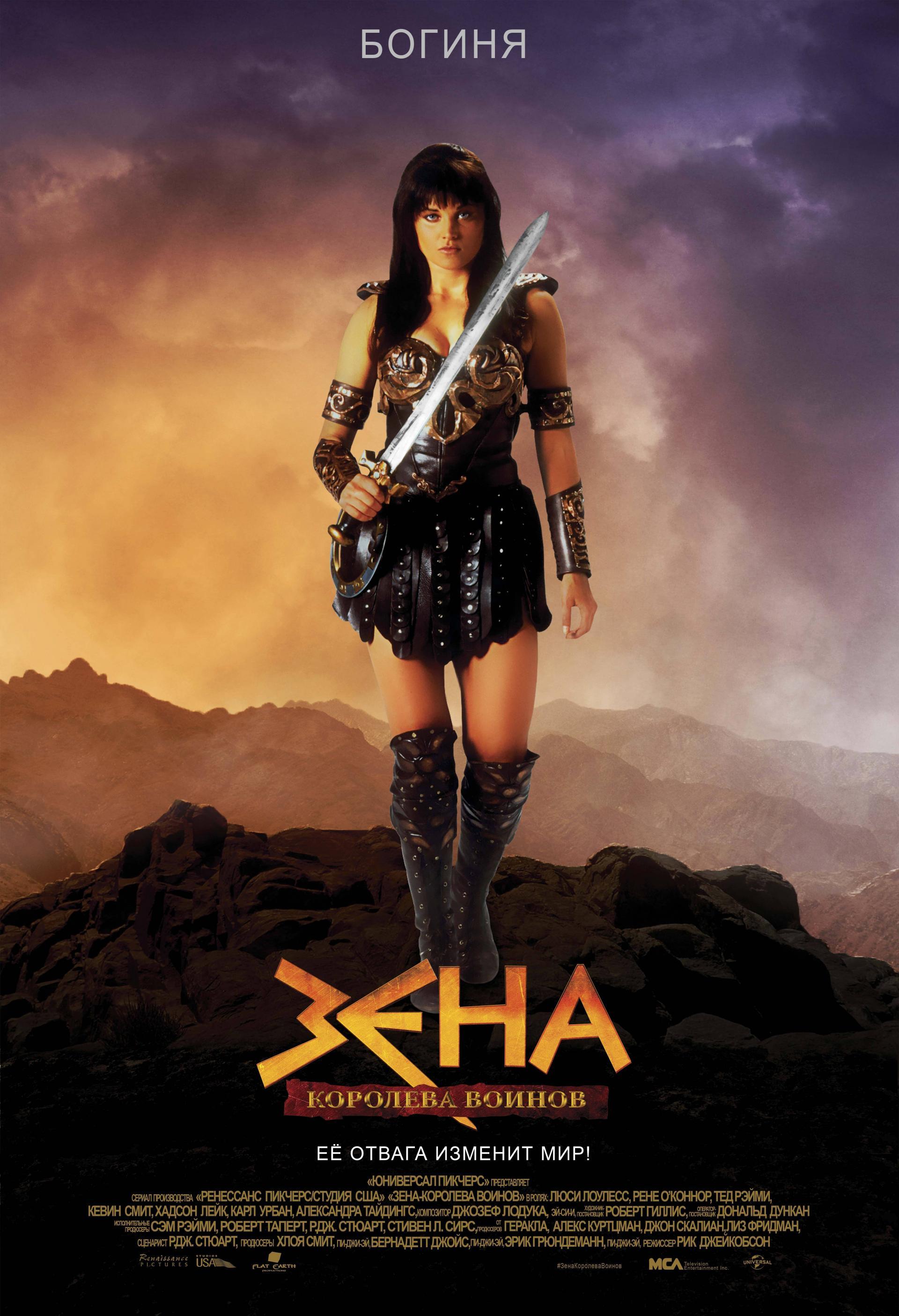 Зена - королева воинов | Xena: Warrior Princess | KINOMANIA.RU Зена Королева Воинов Актеры
