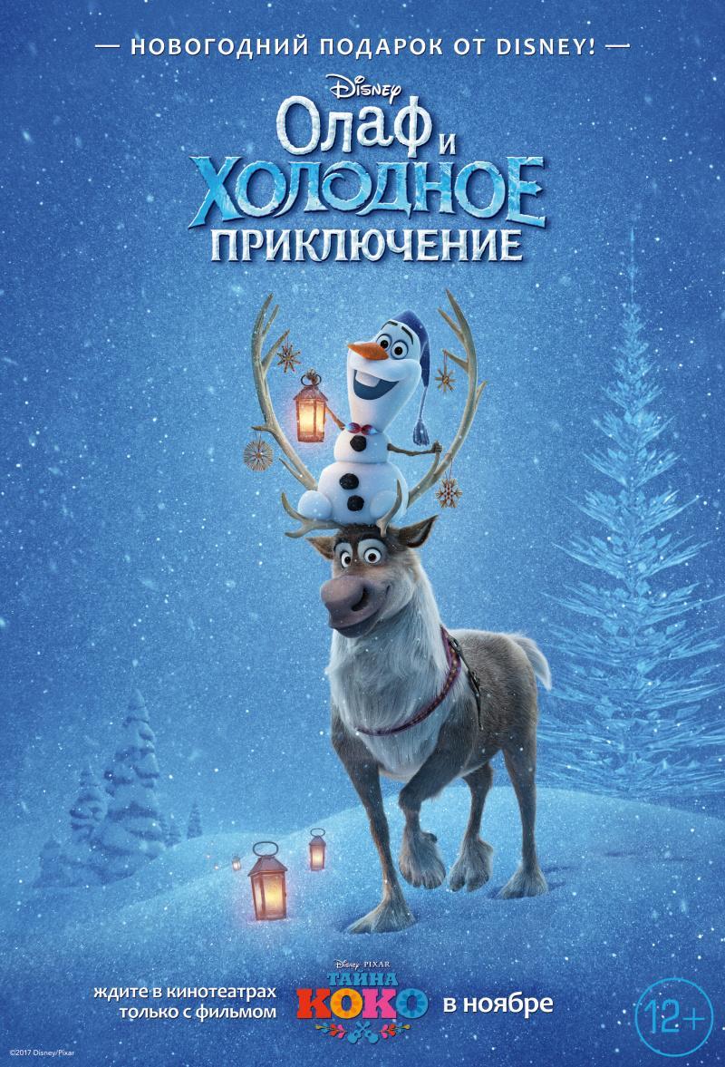 Форум по теме: Олаф и холодное приключение (Olafs Frozen Adventure,