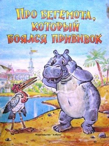 Советский мультфильм который боялся прививок