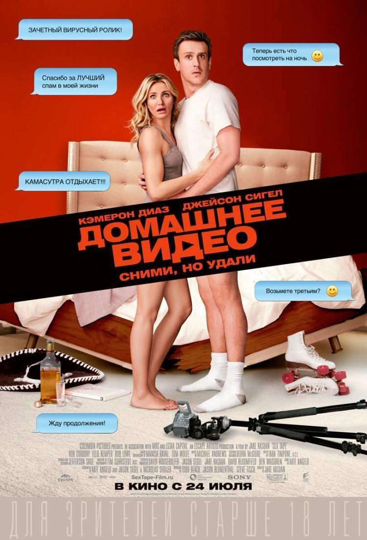 Sex Tape Kino