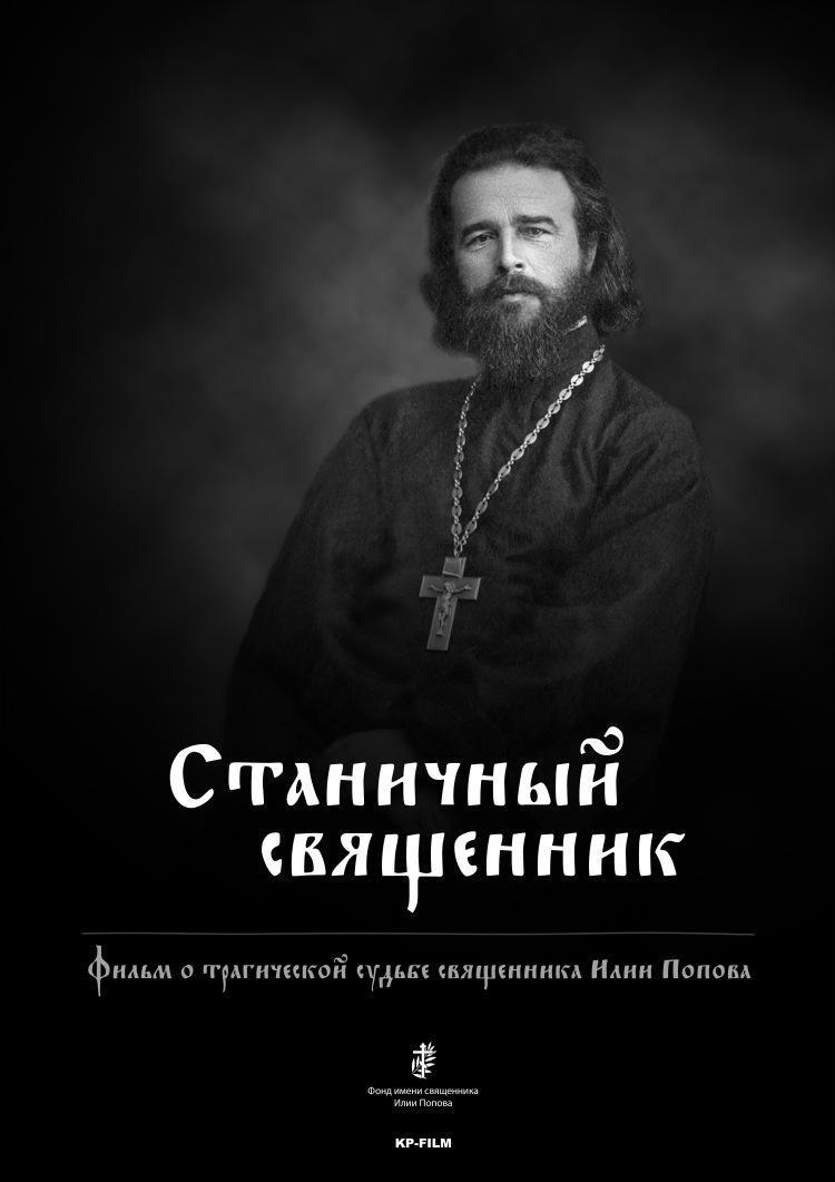 film-pop-otzivi-svyashennikov