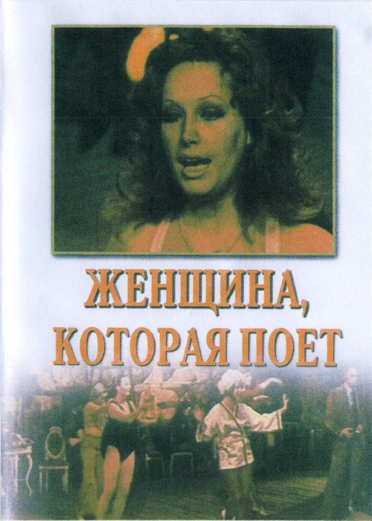 Женщина, которая поет (1978) смотреть онлайн в HD 720 ...