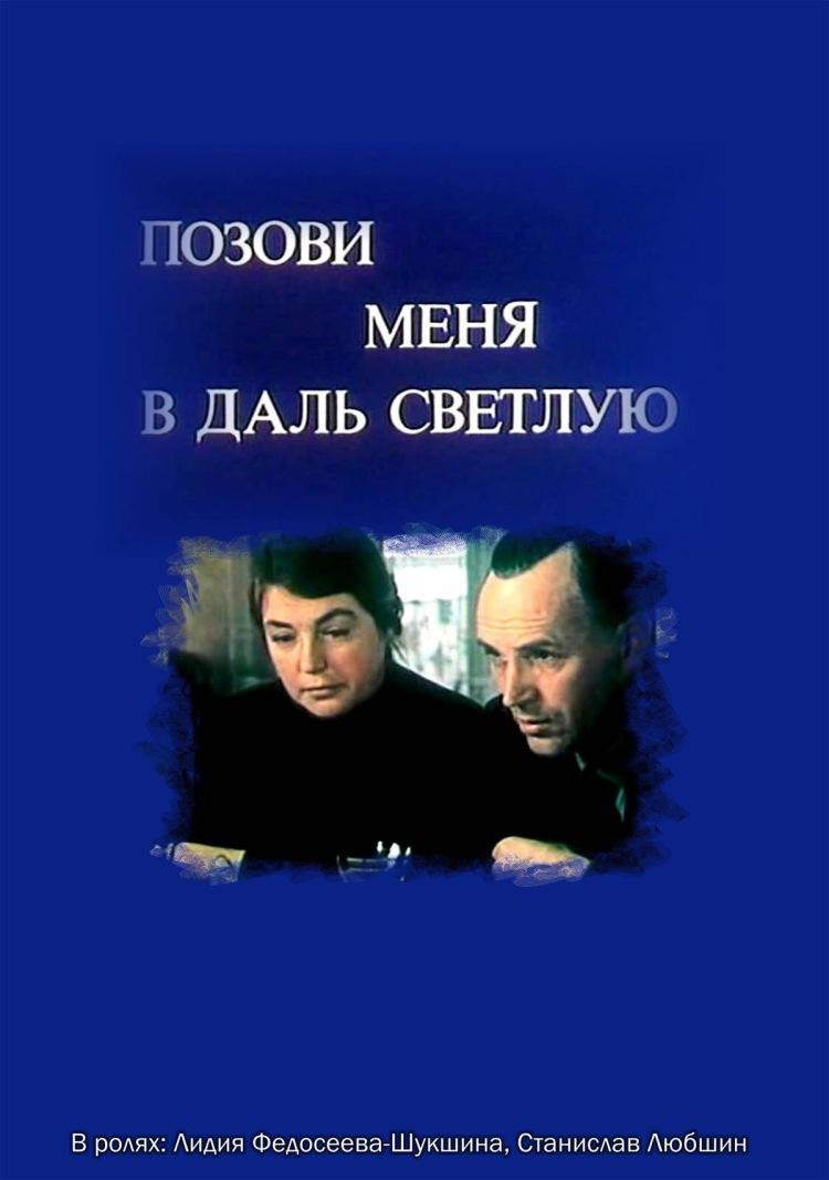 лидия федосеева шукшина биография личная жизнь