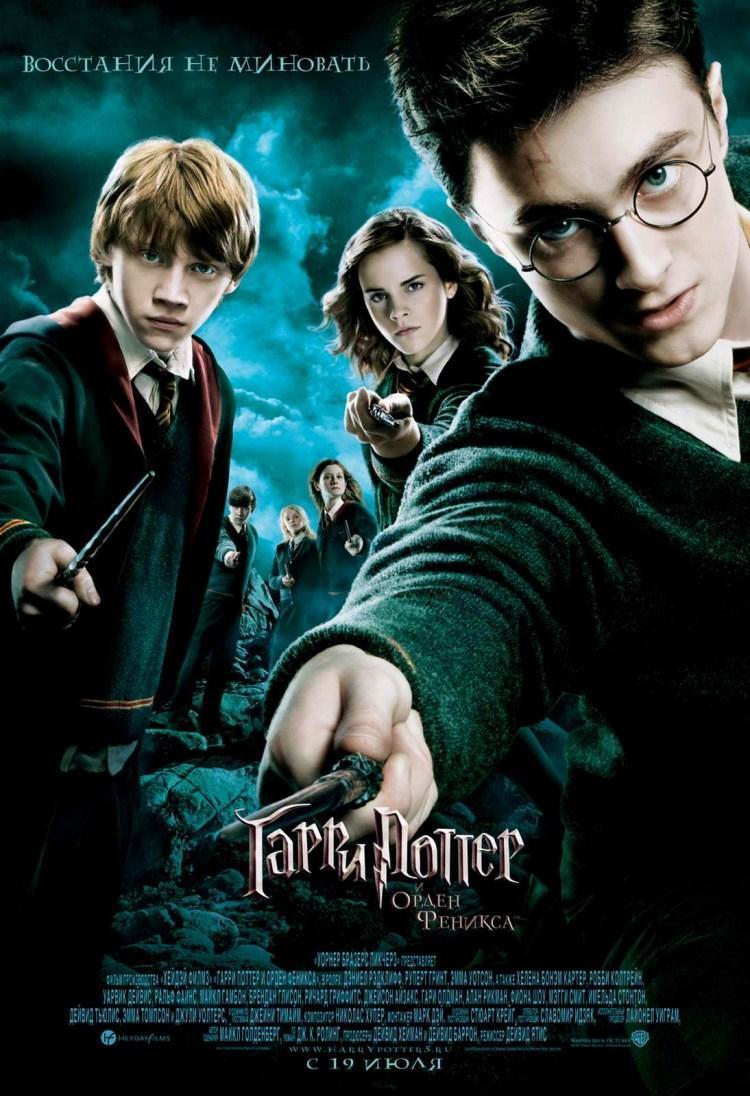 Гарри Поттер и орден Феникса | Harry Potter and the Order ...