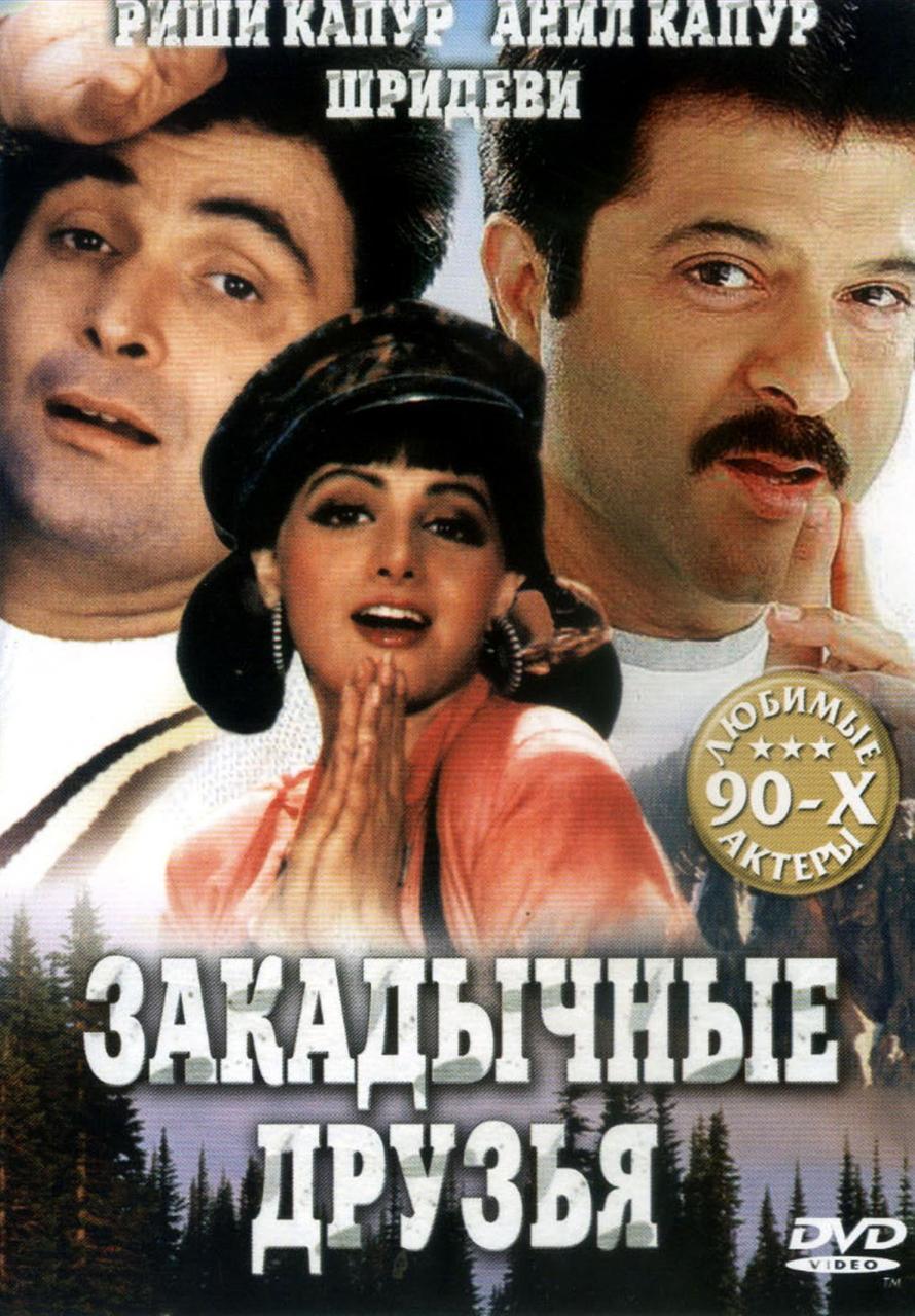загрузить индийский фильм с mp4 закодычные друзья 1993