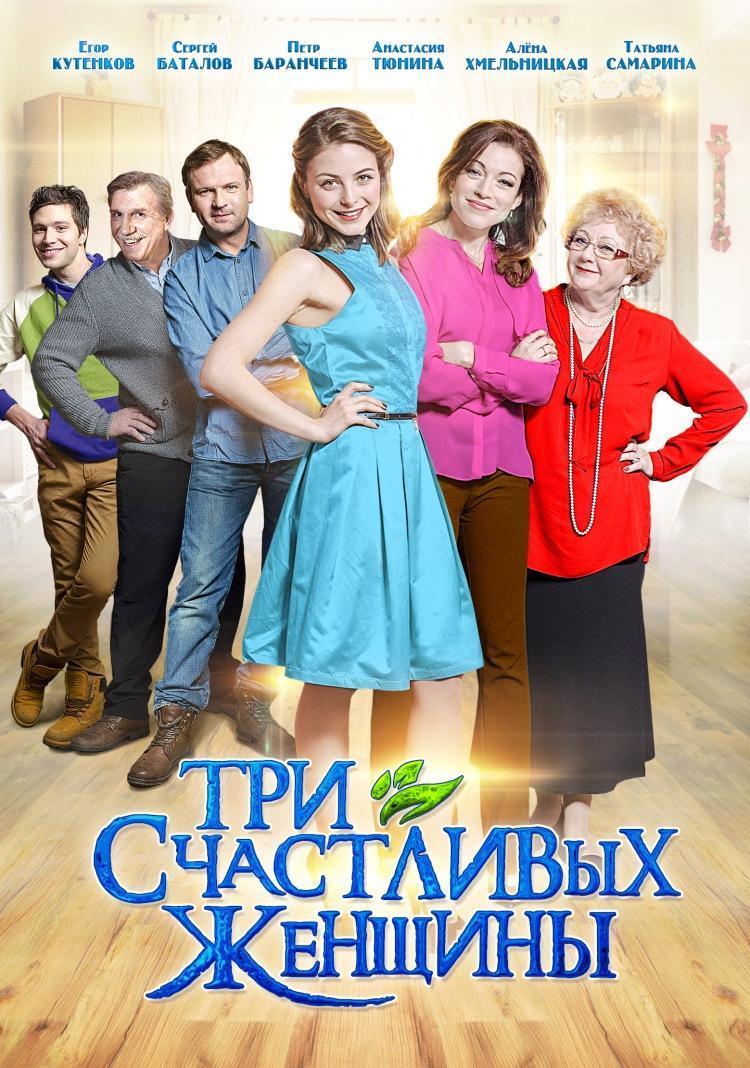 Комедийные русские сериалы 2018 года