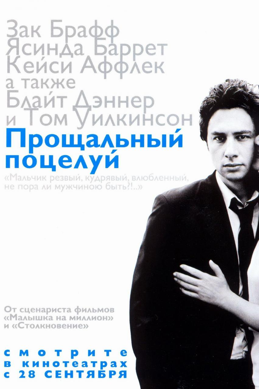 Прощальный поцелуй (The Last Kiss, 2006) картинки