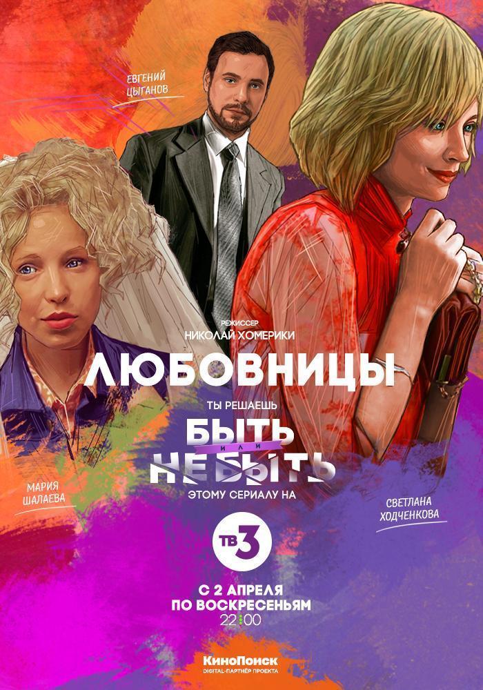 Кадры из фильма смотреть любовники 1 сезон