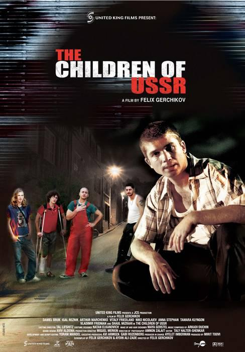 Дети СССР / Children of USSR / 2007 / РУ, СТ / DVDRip