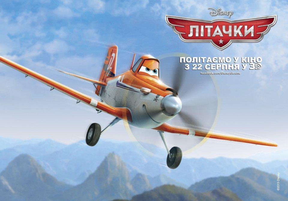 Planes: Fire Rescue - Avioane: Echipa de interventii