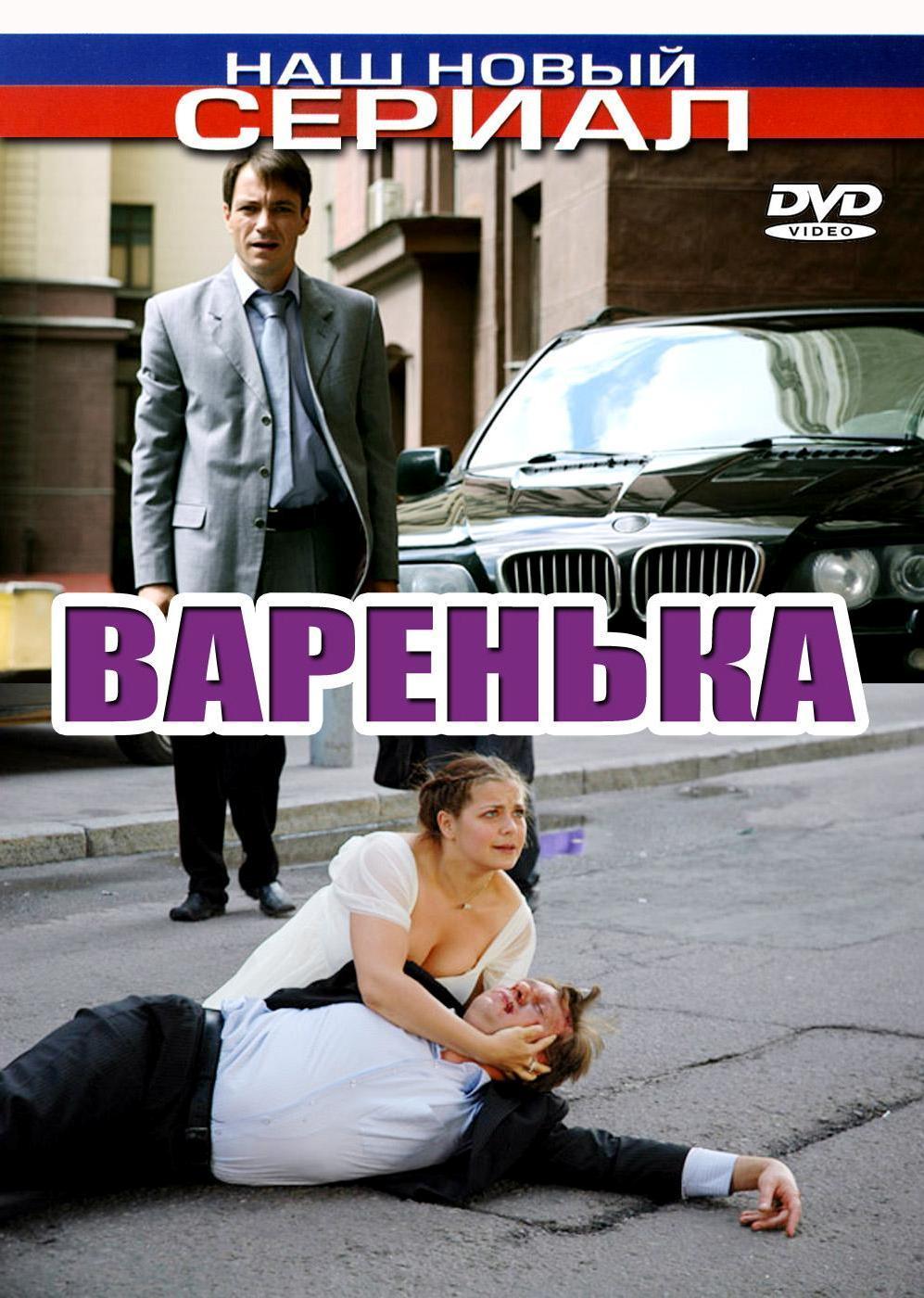 варенька сериал смотреть