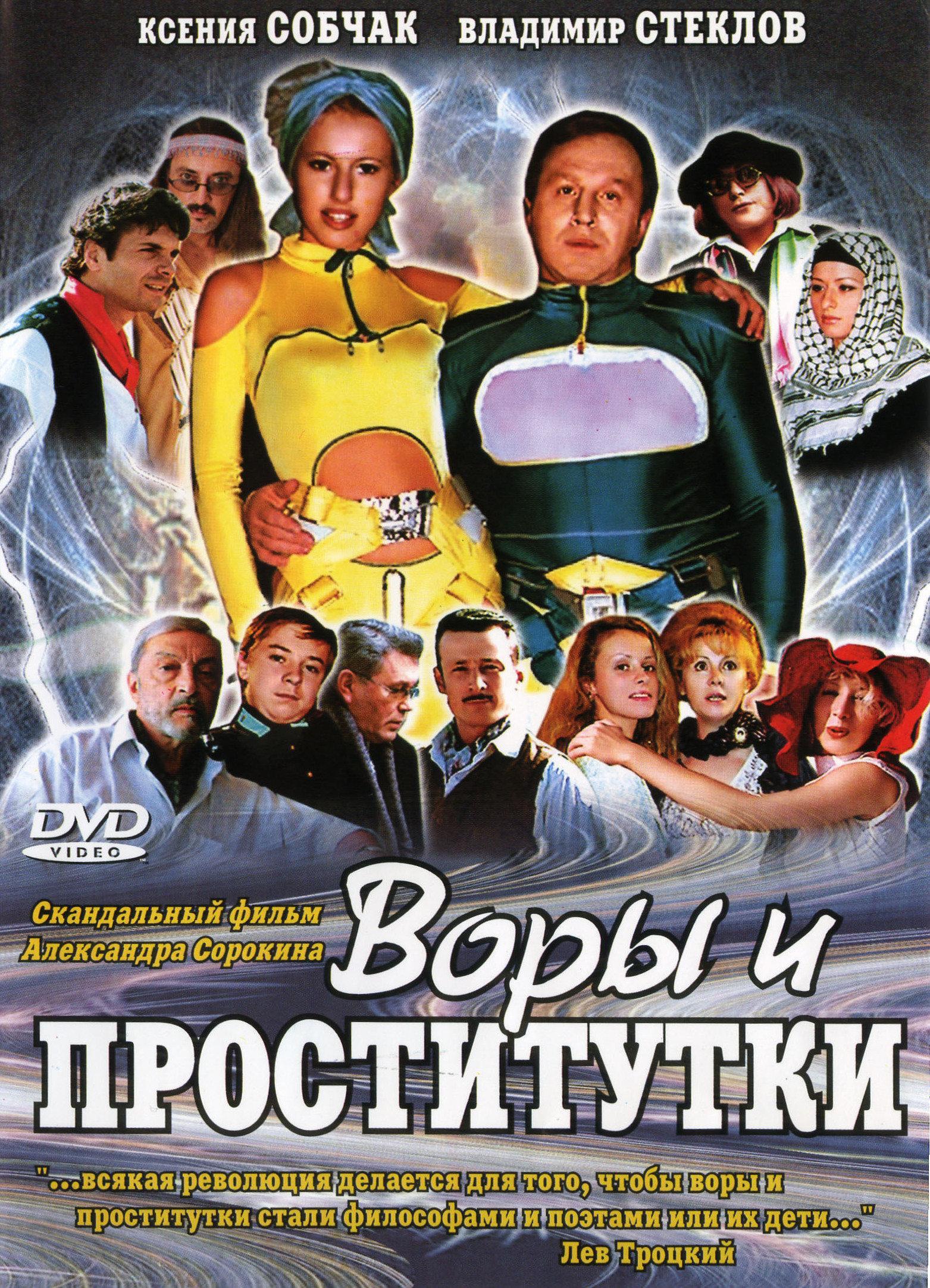 skachat-bez-prostitutok-i-vorov