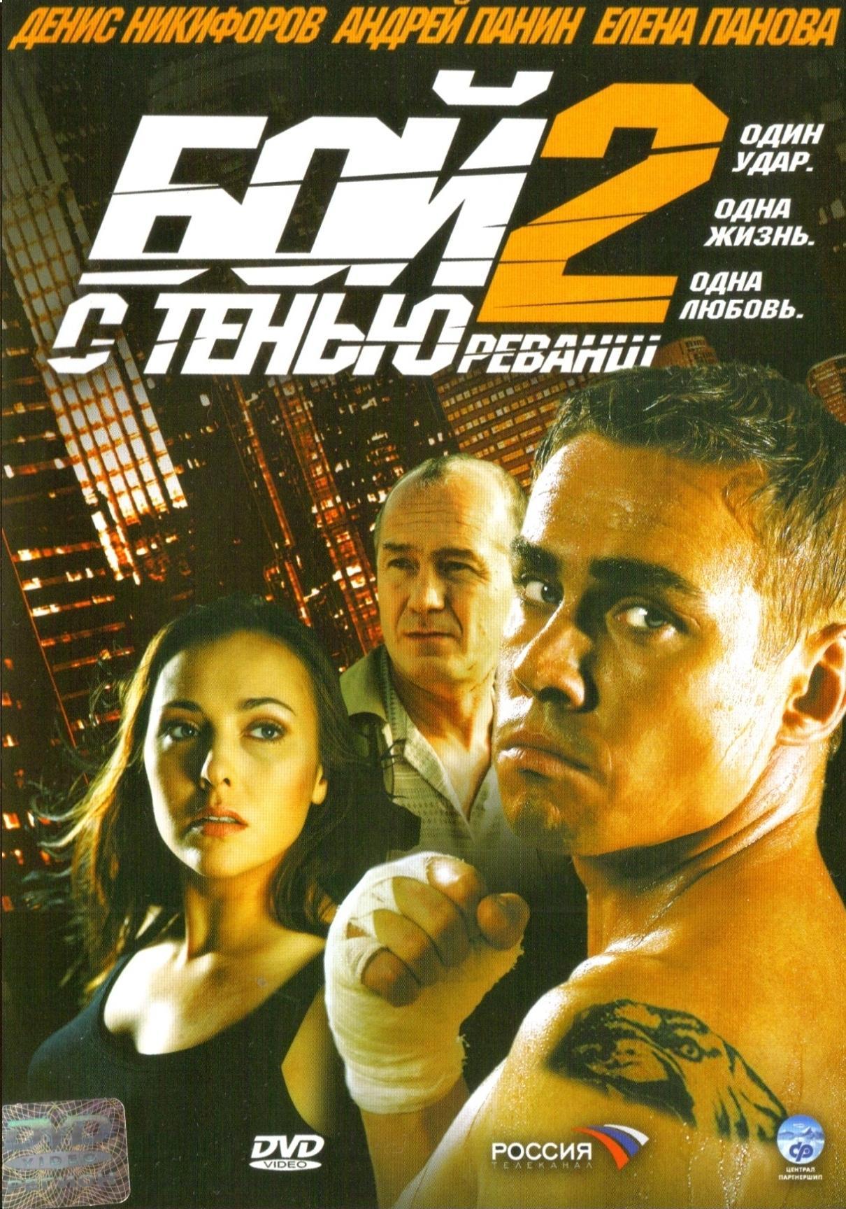 Скачать фильм бой с тенью 2 реванш 2007 через торрент в