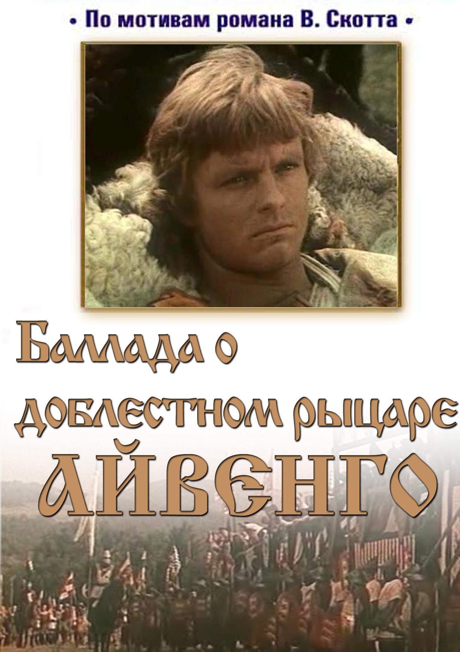 Баллада о доблестном рыцаре айвенго постер