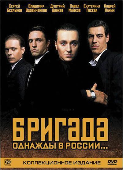 «Смотреть Фильм Онлайн Бригада» / 2012