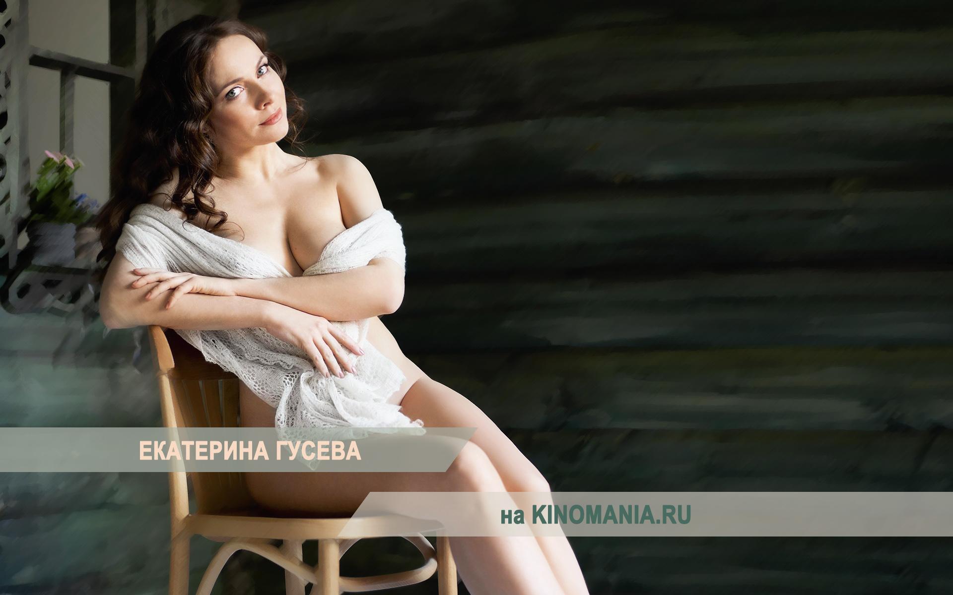 Екатерина гусева порно мобильное версия 190