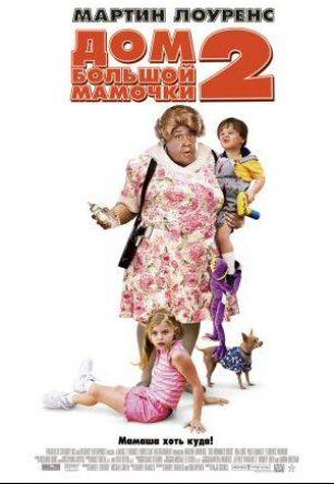 Дом большой мамочки 2 | big momma's house 2 | kinomania. Ru.