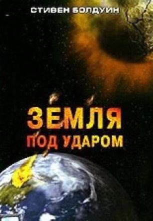 Земля под ударом | Earthstorm Фильм, 2006 - описание, дата выхода, рейтинг,  новости, отзывы