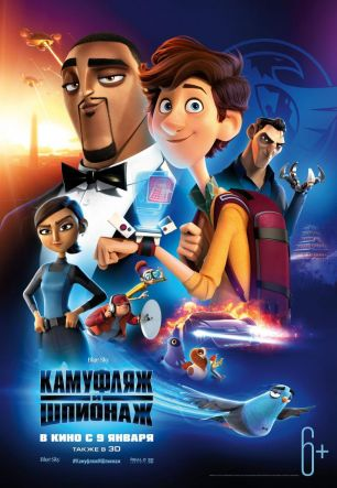 Камуфляж и шпионаж / Spies in Disguise / 2019 / ДБ / HDRip