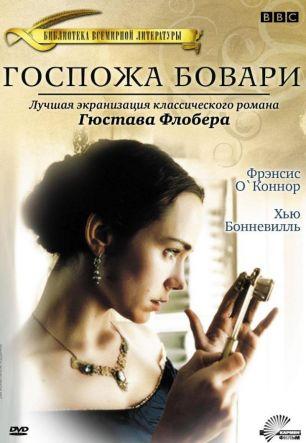фото из фильма госпожа бовари