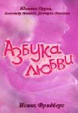 азбука любви