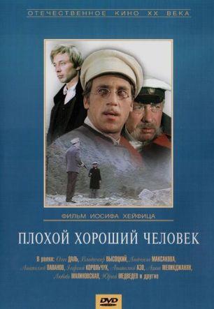 https://fs.kinomania.ru/image/file/film/e/a9/ea91017461fb6e2cd08664ad2263c699.306.443.jpeg