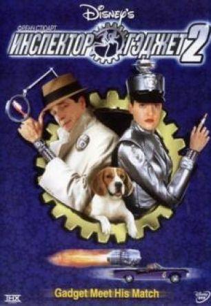 инспектор гаджет 2 скачать игру - фото 5