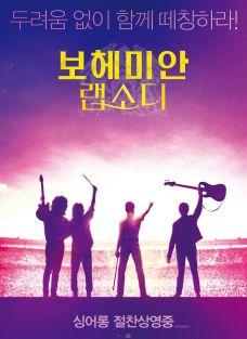 постеры фильма богемская рапсодия Bohemian Rhapsody Kinomaniaru