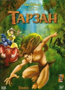 Тарзан 1999 - Андрей Гаврилов