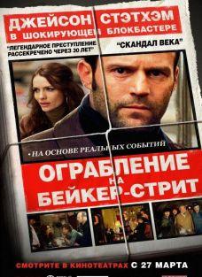 Ограбление на Бейкер-Стрит 2008 - Андрей Гаврилов