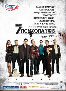 Семь психопатов 2012 - Дмитрий Пучков