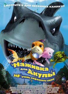 Наживка для акулы 2006 - профессиональный