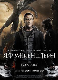 Я, Франкенштейн 2014 - Андрей Гаврилов