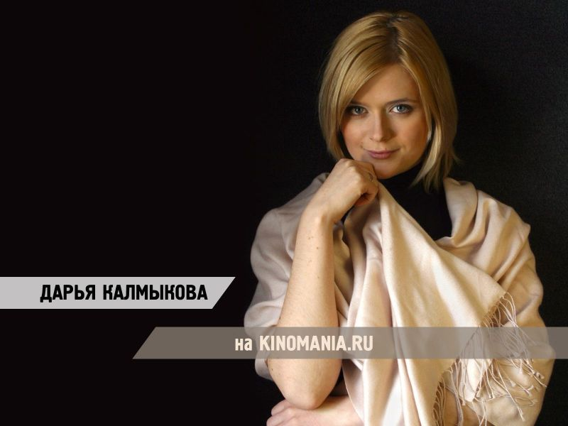 Дарья калмыкова фото голой