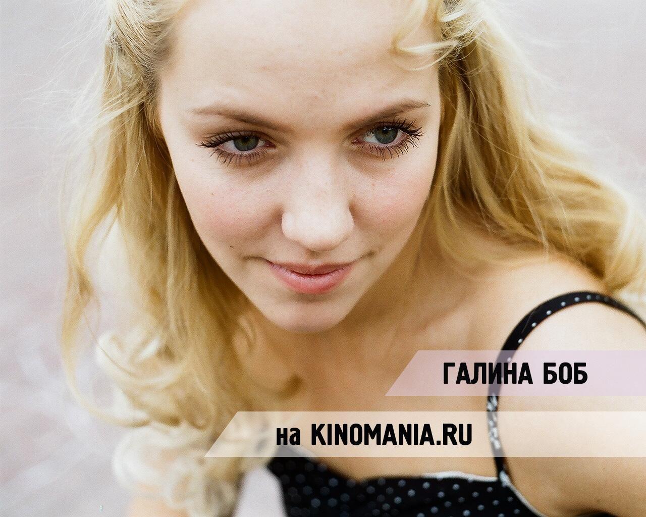 Галина боб без макияжа