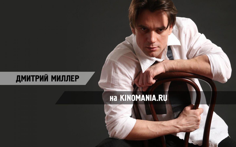Дмитрий миллер личная жизнь жена дети фото